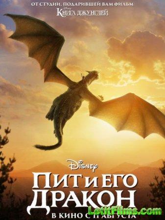 Скачать фильм Пит и его дракон / Pete's Dragon (2016)