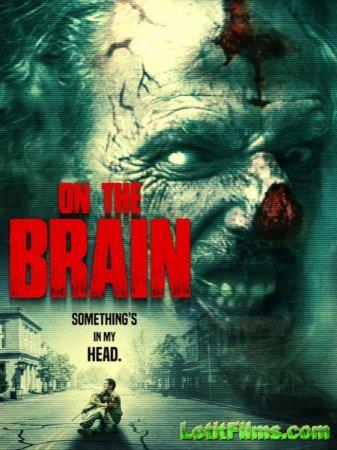 Скачать фильм В мозгу / On the Brain (2016)
