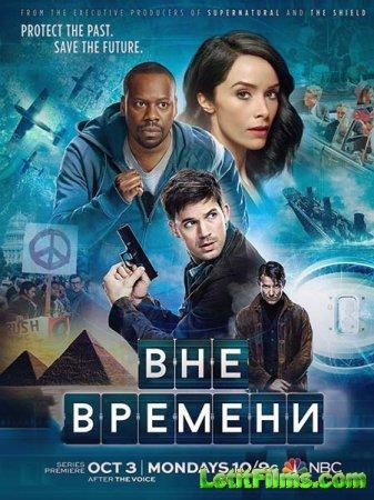 Скачать Вне времени / Timeless - 1 сезон (2016)