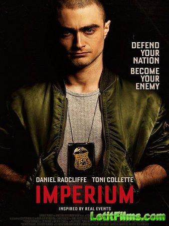 Скачать фильм Абсолютная власть / Imperium (2016)