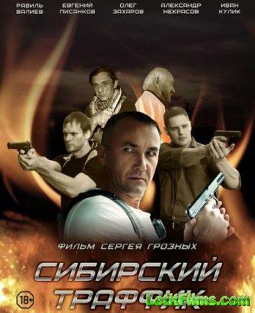 Скачать фильм Сибирский траффик (2015)