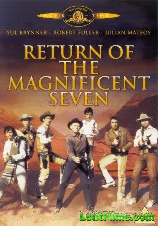 Скачать Возвращение великолепной семерки / Return of the Seven [1966]