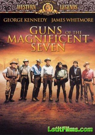 Скачать Ружья великолепной семерки / Guns of the Magnificent Seven [1969]