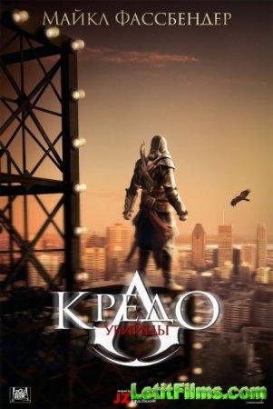 Скачать Кредо убийцы / Assassin's Creed [2017]