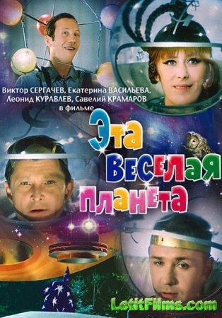 Скачать Фильм Эта веселая планета [1973]