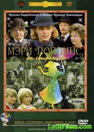 Скачать фильм Мэри Поппинс, до свидания! [1983]