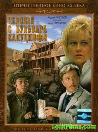 Скачать фильм Человек с бульвара Капуцинов [1987]