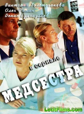 Скачать Медсестра (2016)