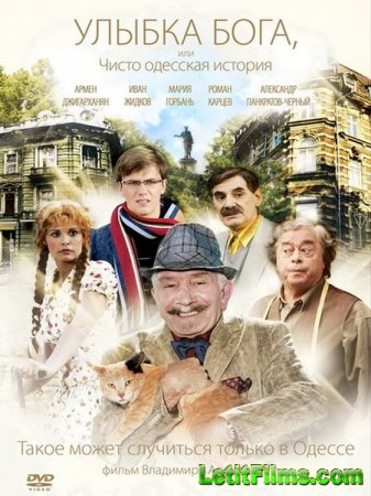 Скачать фильм Улыбка Бога, или Чисто одесская история (2009)