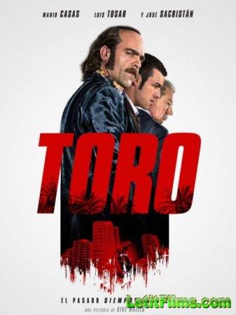 Скачать фильм Торо / Toro (2016)