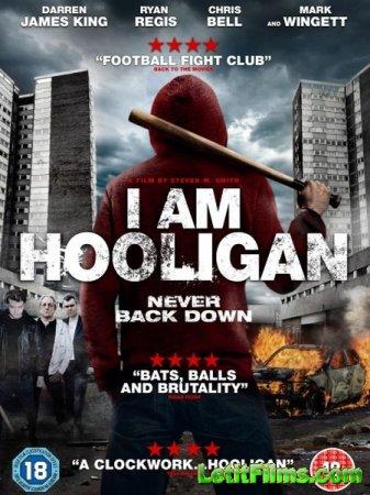 Скачать фильм Я хулиган / I Am Hooligan (2016)