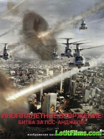 Скачать фильм Инопланетное вторжение: Битва за Лос-Анджелес (2011)