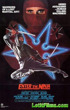 Скачать Входит ниндзя / Enter the Ninja [1981]