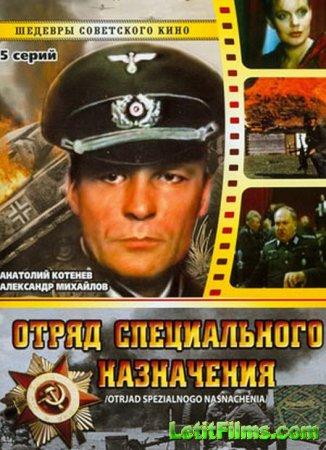 Скачать фильм Отряд специального назначения [1987]