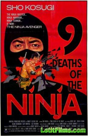 Скачать фильм 9 смертей ниндзя / Nine Deaths of the Ninja [1985]