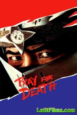 Скачать фильм Моли о смерти / Pray for Death [1985]