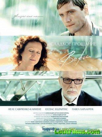 Скачать фильм Сладкое прощание Веры (2015)