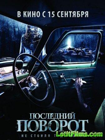 Скачать фильм Последний поворот / Lemon Tree Passage (2015)