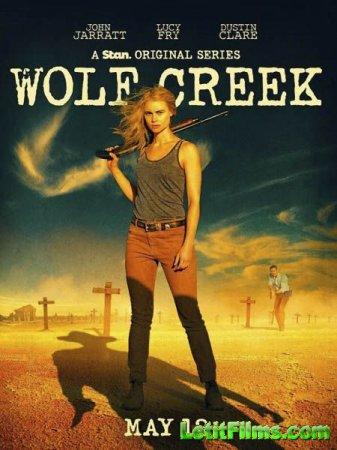 Скачать Волчья яма / Wolf Creek [2016-2017]