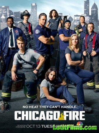 Скачать Пожарные Чикаго / Чикаго в огне / Chicago Fire - 5 сезон (2016)