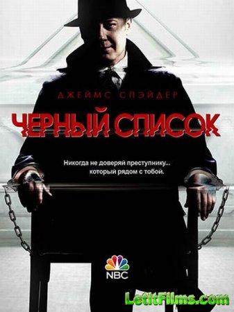 Скачать Черный список / The Blacklist - 4 сезон (2016)