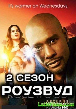 Скачать Роузвуд / Rosewood - 2 сезон (2016)