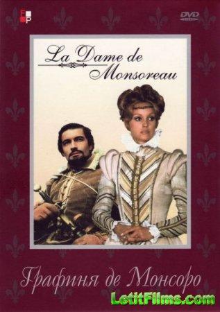 Скачать Графиня де Монсоро / La Dame de Monsoreau [1971]