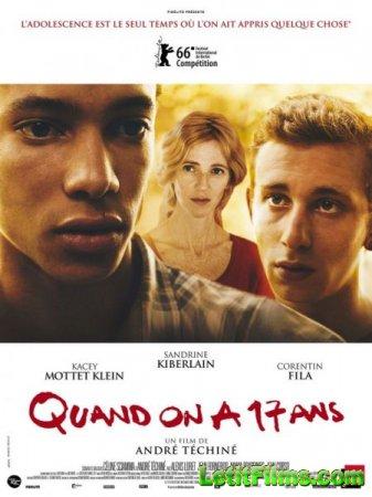 Скачать фильм Когда тебе семнадцать / Quand on a 17 ans (2016)