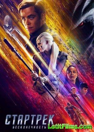 Скачать фильм Стартрек: Бесконечность / Star Trek Beyond (2016)