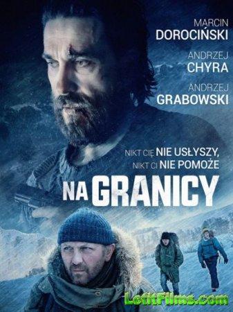 Скачать фильм На границе / Na granicy (2016)