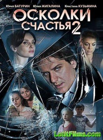 Скачать Осколки счастья 2 (2016)