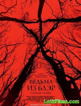 Скачать фильм Ведьма из Блэр: Новая глава / Blair Witch (2016)