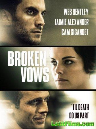 Скачать фильм Нарушенные обеты / Broken Vows (2016)