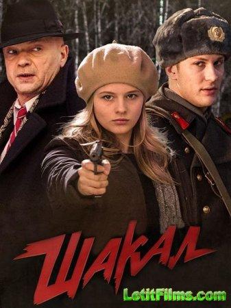 Скачать Шакал (2016)