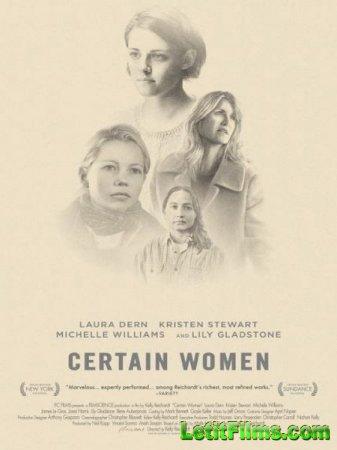Скачать фильм Несколько женщин / Certain Women (2016)