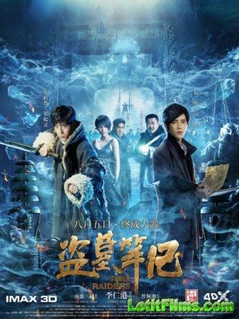Скачать фильм Налётчики во времени / Расхитители времени / Time Raiders / Dao Mu Bi Ji (2016)