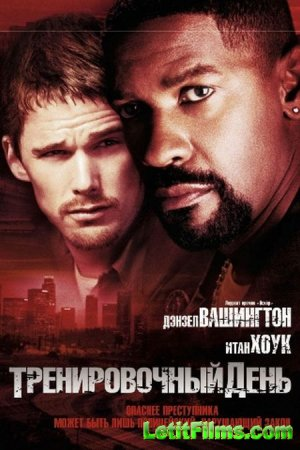 Скачать фильм Тренировочный день / Training Day (2001)