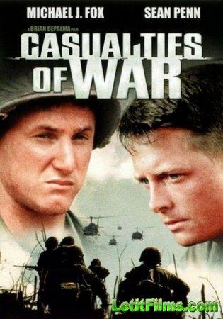 Скачать фильм Военные потери (Список погибших, Жертвы войны) / Casualties o ...