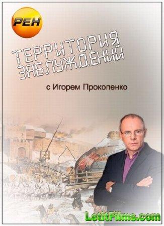 Скачать Территория заблуждений с Игорем Прокопенко (эфир от 2016.10.15) [20 ...