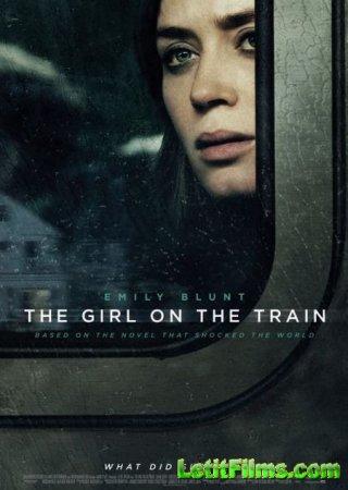 Скачать фильм Девушка в поезде / The Girl on the Train (2016)