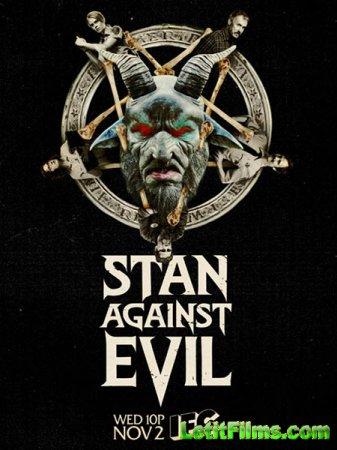 Скачать Стэн против сил зла / Stan Against Evil - 1 сезон (2016)