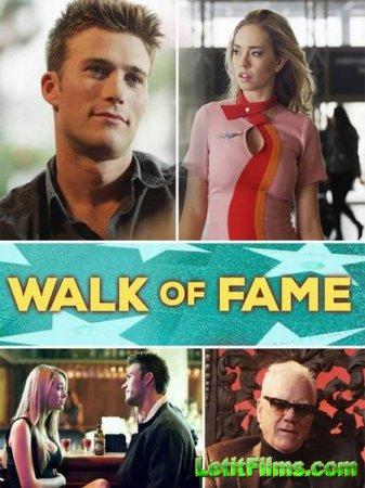 Скачать фильм Аллея славы / Walk of Fame (2016)
