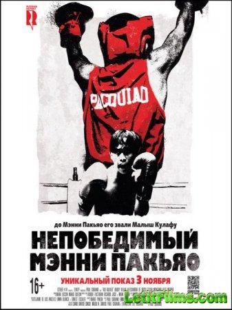 Скачать фильм Непобедимый Мэнни Пакьяо / Kid Kulafu (2015)