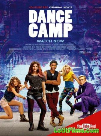 Скачать фильм Танцевальный лагерь / Dance Camp (2016)
