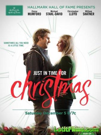 Скачать фильм Как раз под Рождество / Just in Time for Christmas (2015)