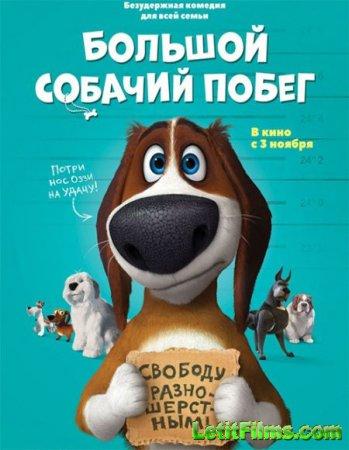 Скачать мультфильм Большой собачий побег / Ozzy (2016)