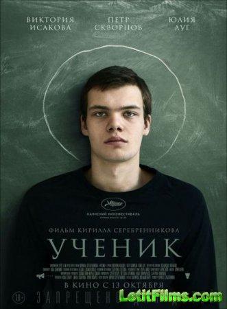 Скачать фильм Ученик (2016)