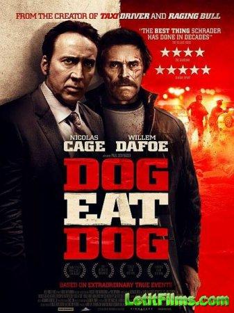 Скачать фильм Человек человеку волк / Dog Eat Dog (2016)