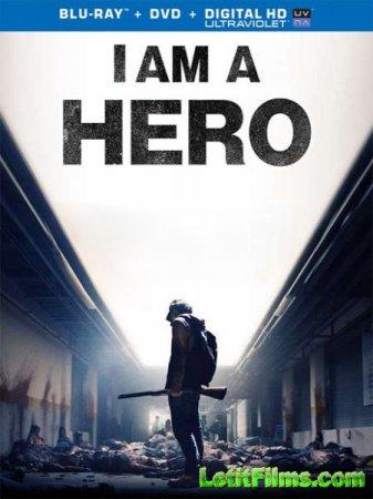 Скачать фильм Я герой / I am a Hero / Aiamuahiro (2015)