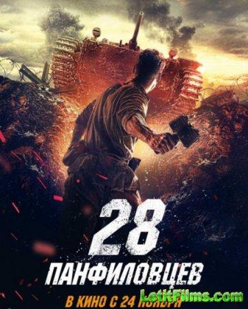 Скачать фильм 28 панфиловцев (2016)